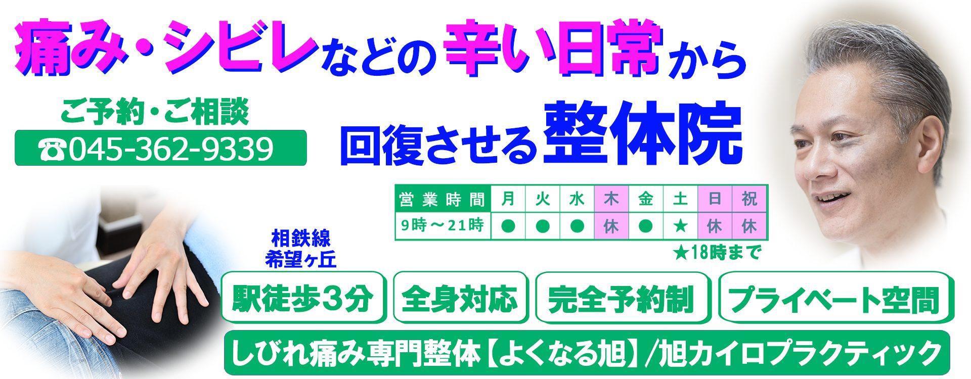 【横浜市旭区】腰痛しびれと痛みの整体院/よくなる旭